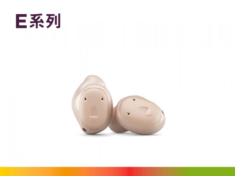 耳內/耳道式 E-XP