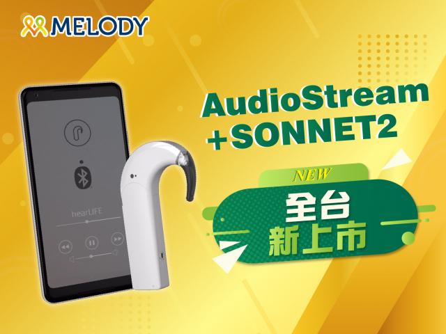 人工電子耳-Audio Str...