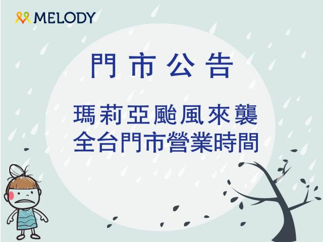瑪莉亞颱風營業時間公告