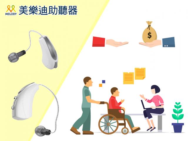 助聽器補助申請流程