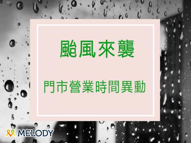 米塔颱風營業時間公告