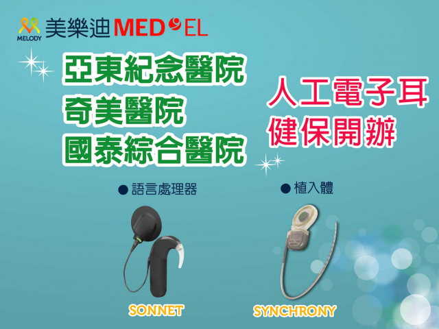 MEDEL人工電子耳健保開辦