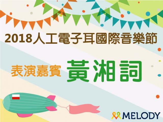 黃湘詞入選2018國際音樂節表演嘉賓