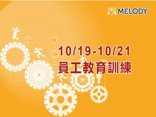 10/19-10/21營業時間調整