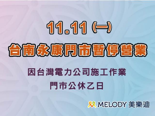 11/11(一)台南永康門市營業調整
