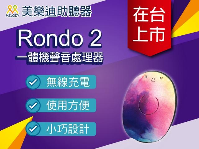 人工電子耳聲音處理器RONDO2上市